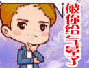 奥奇漫画―气晕