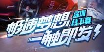 QQ飞车手游深圳线下赛来袭 极速梦想一触即发