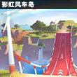 QQ飞车手游彩虹风车岛赛道技巧 细节分析带你轻松夺冠