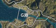 绝地求生刺激战场G港资源分布 刺激战场G港战略分析