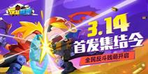 《反斗联盟》3月14日全平台首发 3分钟激情开黑