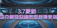 赛尔号(经典回归)3.7更新  塔克星的忍魂密室首弹来袭