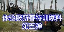 绝地求生刺激战场新春特训爆料第五弹 训练场开放!枪法实训,翻转摩托,加速氮气!