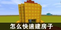 迷你世界快速建造房子教程 怎么快速建房子
