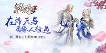 MMORPG手游《浩天奇缘2》 开启玄幻热血新冒险