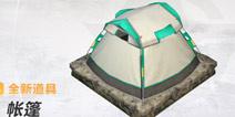 荒野行动帐篷有什么用 新道具帐篷使用方法技巧