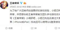 王者荣耀iOS体验服开放申请 名额有限快来申请