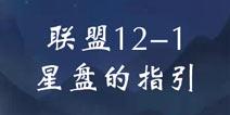 奇迹暖暖联盟12-1攻略 联盟委托星盘的指引高分攻略