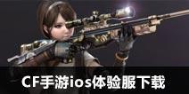 CF手游ios体验服下载 ios体验服安装包下载