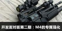 《CF手游开发者面对面》第二期:M4的专属强化