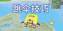 堡垒前线:破坏和创造跳伞技巧  堡垒前线怎么跳伞可以跳的远