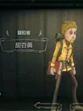 第五人格冒险家甜杏黄皮肤怎么得 库特甜杏黄皮肤获得方法