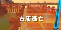 迷你世界【跑酷】古庙逃亡