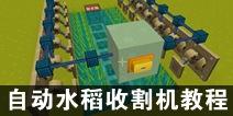迷你世界自动水稻收割机教程
