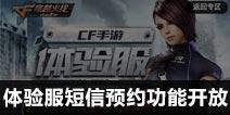 CF手游体验服短信预约功能开放!