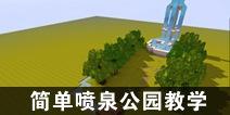 迷你世界喷泉主题公园教学 漂亮的喷泉