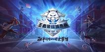 第五届王者荣耀城市赛本周开赛,新赛季新奖励劲爆来袭