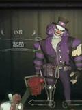 第五人格小丑紫茄皮肤怎么得 微笑假面裘克紫茄皮肤获得方法