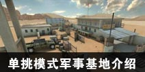 CF手游单挑模式军事基地地图介绍