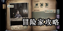 第五人格冒险家怎么玩 冒险家求生技巧攻略