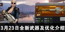 CF手游3月23日更新 全新武器及优化介绍