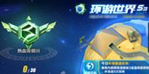 QQ飞车手游新版本爆料 S3赛季带你环游世界