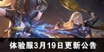 CF手游体验服3月19日更新公告