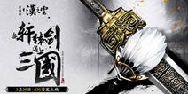 经典IP手游《轩辕剑之汉之云》 3月29日iOS首发