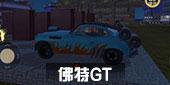 创造与魔法佛特GT车怎么做 佛特GT车怎么合成
