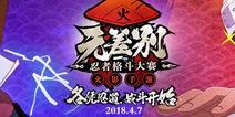 火影忍者手游第十届无差别忍者格斗大赛淘汰赛启动
