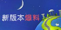 QQ飞车手游全新赛道亮相 新版本体验细节优化