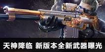 天神系列登场 CF手游新版本全新武器曝光