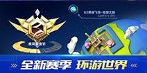 QQ飞车手游S2赛季奖励结算 新赛季段位重置与继承
