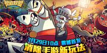 奇幻冒险手游《勇者联盟》 3月29日震撼上线