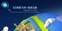 QQ飞车手游S3赛季即将开启 环游世界畅快启程