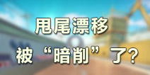 """QQ飞车手游甩尾漂移是不是被""""暗削""""了 甩尾漂移相关问题"""