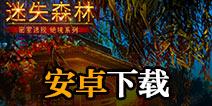 密室逃脱绝境系列4迷失森林安卓版下载 密室逃脱绝境4安卓在哪下载