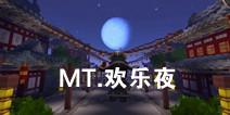 迷你世界【创造】MT.欢乐夜