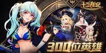 亚洲人气RPG手游《十二战纪》 今日iOS震撼首发