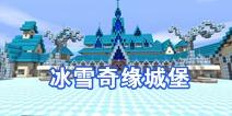 迷你世界【创造】冰雪奇缘城堡