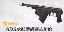 荒野行动ADS水陆两栖步枪曝光 ADS水陆两栖步枪介绍