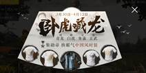绝地求生刺激战场中国风时装兑换活动上线
