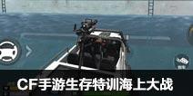 CF手游生存特训海上大战