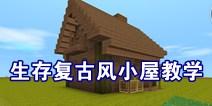 迷你世界复古风冒险小屋教学 生存房子教程