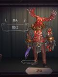 第五人格鹿头猩红皮肤怎么得 鹿头猩红皮肤获得方法