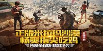 绝地求生全军出击4月3日更新公告: 正版沙漠地图震撼来袭!