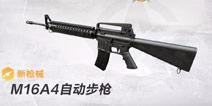 荒野行动M16A4自动步枪曝光 M16A4自动步枪介绍