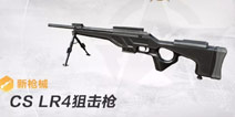 荒野行动CSLR4狙击枪曝光 CSLR4狙击枪介绍