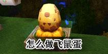 迷你世界怎么做飞鼠蛋