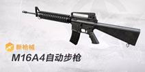 荒野行动M16A4步枪哪里可以捡 M16A4步枪刷新地点